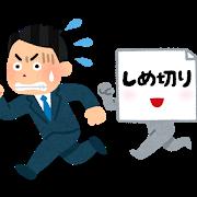 image-オフィスデリスタッフの活動日記【11/5~11/8】 | オフィスセラピストの活動日記